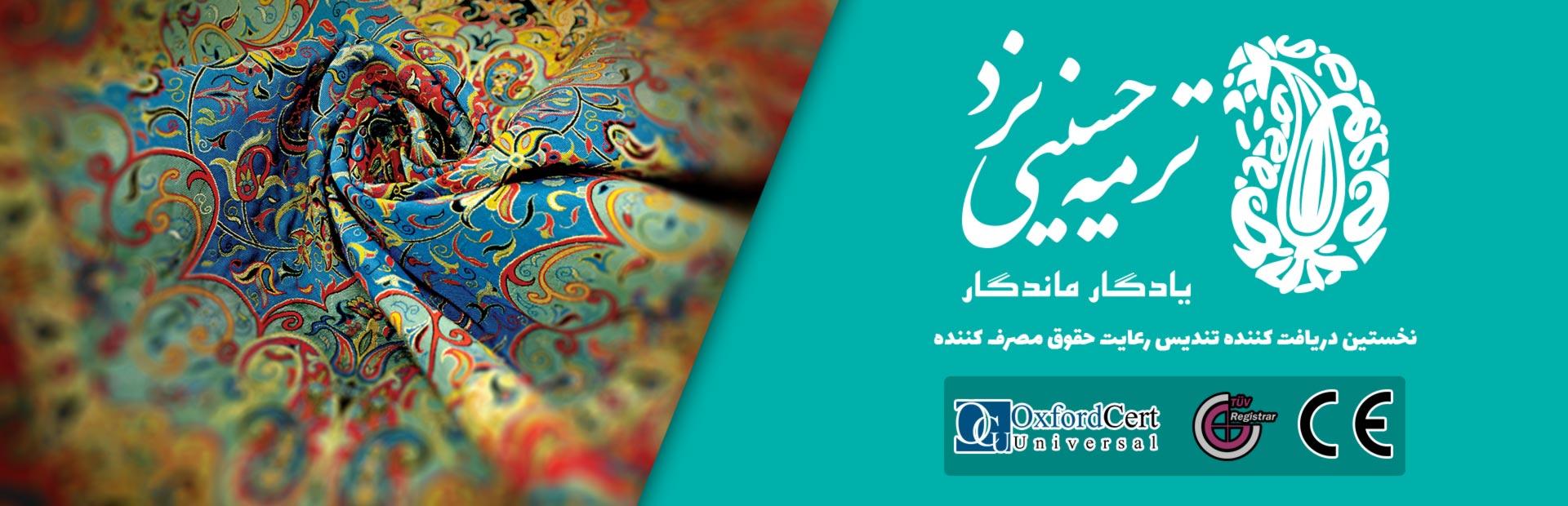 فروشگاه اینترنتی ترمه حسینی یزد